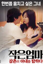 Nonton Little Mother Covets Uncles Wife Subtitle Indonesia Gratis Download Layarkaca21 Indoxxi