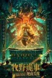Nonton Mystery of Muye: The Guardian of the Mountain Sub Indo